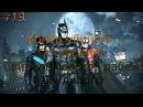 BatmanArkham Knight 19 Конец убийств,Остановить Свинорылового,Грабеж Двулицого Прохожд...