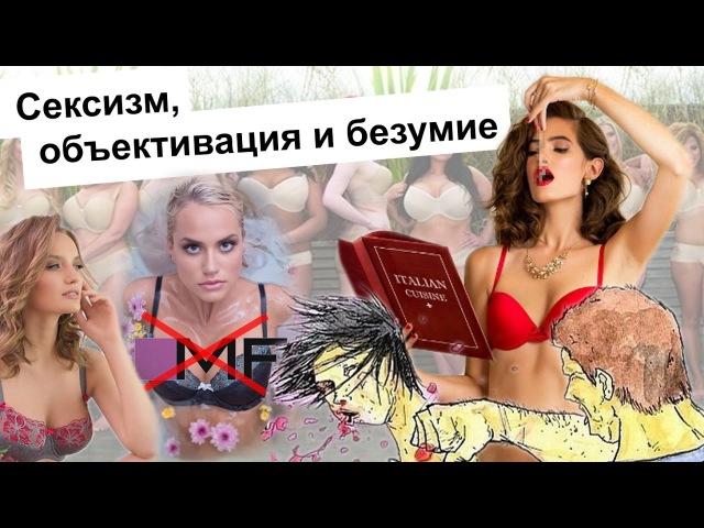 Сексизм и объективация женщин в рекламе (Mark Formelle, Bad.bro.bar, пропаганда сексизма)