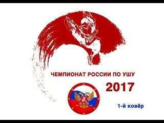 EWUF WUSHU TV, Чемпионат и первенство России по ушу (дисциплина-таолу) 2017 г. Area 1 (23-27.02)