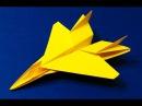 Як зробити літачок з паперу - Кращі літаки з паперу , що далеко летять | F15 Eagle Jet Fighter ver.1