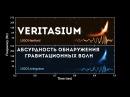 Veritasium Абсурдность обнаружения гравитационных волн