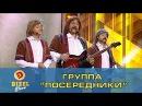 Белорусы поют о ситуации в Украине Дизель Шоу