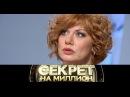 Семейная тайна актрисы Елены Бирюковой