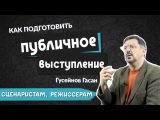 5 элементов убедительной речи | Гасан Гусейнов и KinoGenesis