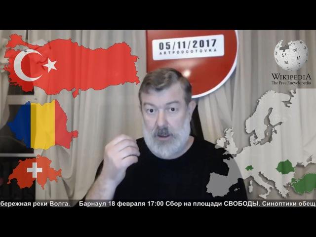 Мальцев о плюсах прямой демократии на примере Швейцарии, Румынии и Турции