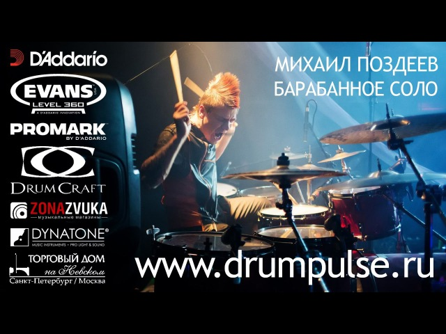 Михаил Поздеев Барабанное Соло (Mikhail Pozdeev Drum Solo (Stepanovs Starlings))