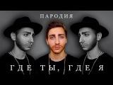 ПАРОДИЯ: Тимати feat. Егор Крид - ГДЕ ТЫ, ГДЕ Я