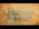 Исторические зарисовки Кто победил в Бородинском сражении Профессор МПГУ Вс