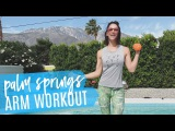 Тренировка для рук с Кареной и Бобби в Палм Спрингс. LIVE Arm Workout With Karena &amp Bobby in Palm Springs!