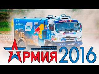 «КАМАЗ-мастер» на  Международном военно-техническом форуме «Армия-2016»