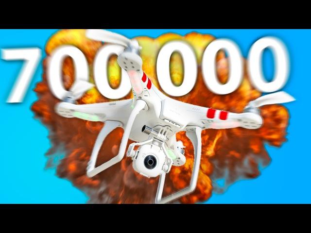 Блогер GConstr в восторге! Что будет если взорвать квадрокоптер?. От Кузьмы