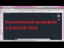 Классический интерфейс в AutoCAD 2016