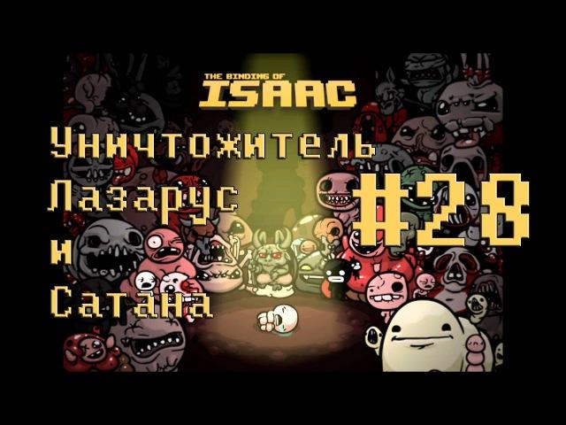 Уничтожитель Лазарус и Сатана The Binding of Isaac Afterbirth 28