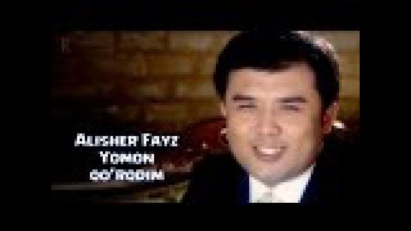 Alisher Fayz - Yomon qo'rqdim | Алишер Файз - Ёмон куркдим