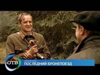 Анонс фильма Последний бронепоезд