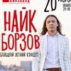 НАЙК БОРЗОВ -Большой летний концерт -20 июля,Мск