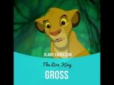 Сленг в кино: Gross (