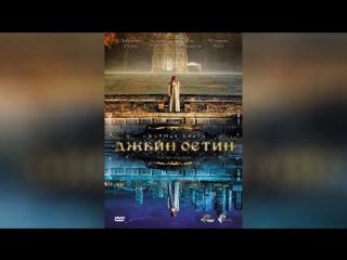 Ожившая книга Джейн Остин (2008) | Lost in Austen