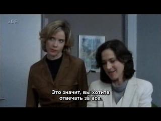 1997 Конкурентка | Die Konkurrentin (субтитры русские)