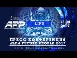 ALFA FUTURE PEOPLE 2017   ПРЕСС-КОНФЕРЕНЦИЯ