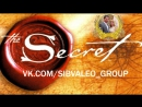 Документальный фильм Секрет Тайна - The Secret. 2006 год (полный) Закон Притяжения Сила мысли (Многоголосый HD)