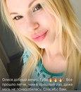 Леся Озерова фото #23