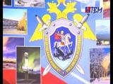 Работники следственного комитета России отмечают свой профессиональный праздник.