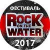 """Фестиваль """"Rock on The Water"""" 2017"""