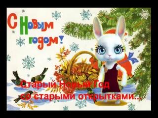 """Зайка ZOOBE- Музыкальный клип """"Старый Новый Год со старыми открытками..."""""""