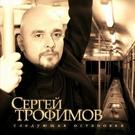 Сергей Трофимов - Город Сочи (Шансон)