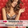 Купить нижнее белье, одежду «Линия Тела» Минск