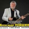 Александр Левшин - Официальная страница