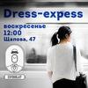 Проект «Dress Express» в Ц. на Щ.