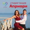 "-=ХАСТЛ! Студия танцев ""Априори"" Владивосток=-"