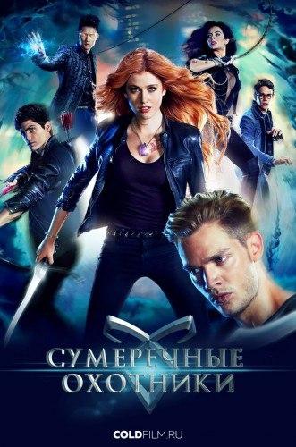 Сумеречные охотники 1-2 сезон 1-3 серия ColdFilm | Shadowhunters