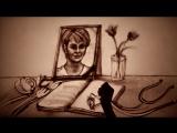 Песочная анимация - памяти Доктора Лизы. Художник Ксения Симонова