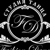 Студия танцев Fashion Dance Румянцево