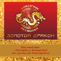 Логотип 34 Золотой дракон китайский ресторан Волгоград