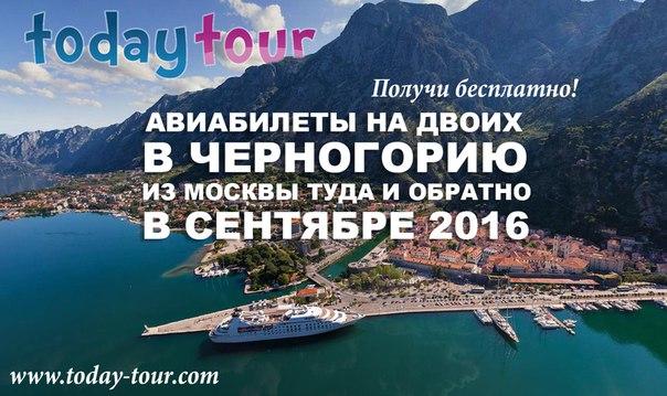 Москва черногория авиабилеты цена