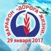 "48-й международный марафон ""Дорога жизни"""