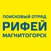 """Поисковые отряды """"Феникс"""", """"Рифей"""" и """"Кольчуга"""""""