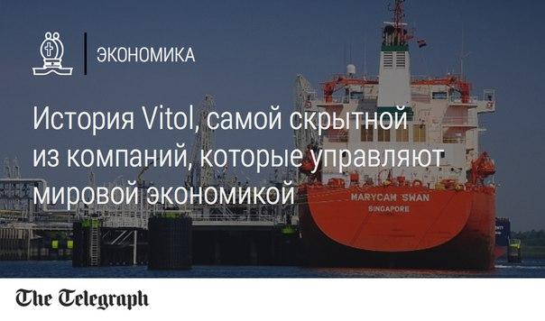 История Vitol, самой скрытной из компаний, которые управляют мировой экономикой