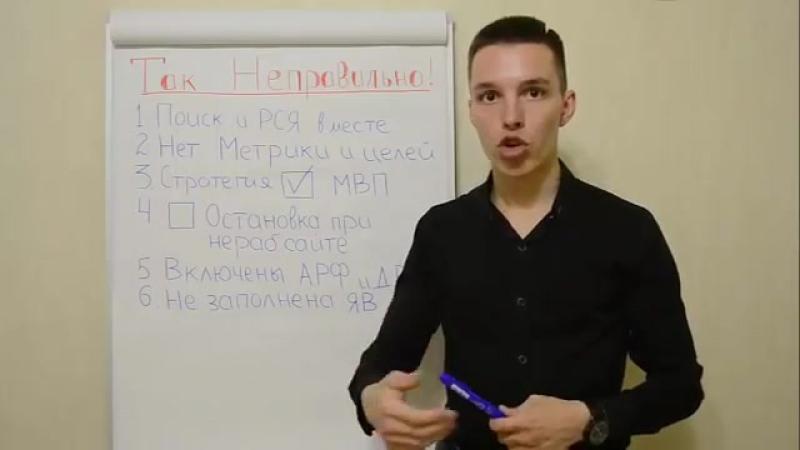 ТОП - 10 ошибок Яндекс Директ!