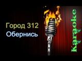 Город 312 - Обернись ( караоке )