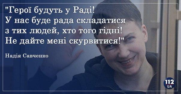 Савченко примет участие в сессии ПАСЕ в июне - Цензор.НЕТ 5415