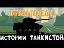 Символ победы Истории танкистов Мультики про танки приколы и баги World Of Tanks