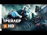 Трансформеры 5 Последний Рыцарь Официальный Трейлер 1 (2017) - Энтони Хопкинс, Марк ...