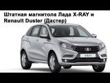 Автомагнитола для Лада Xray / Рено Дастер