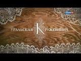 Уральская кружевница 1 серия