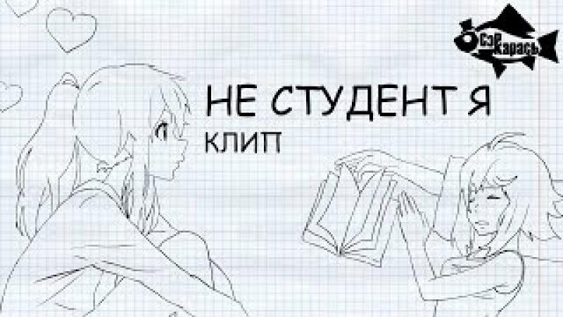 НЕ СТУДЕНТ Я (Выпускной) Сэр Карась